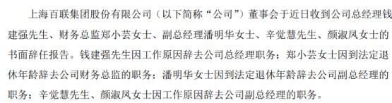 百联股份总经理钱建强辞职 2019年薪酬166.15万元