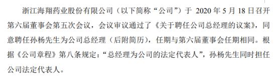 海翔药业聘任孙杨为公司总经理
