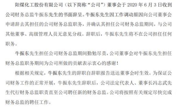 阳煤化工财务总监牛振东辞职 2019年薪酬9万元