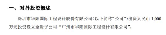 华阳国际出资1000万元投资设立全资子公司
