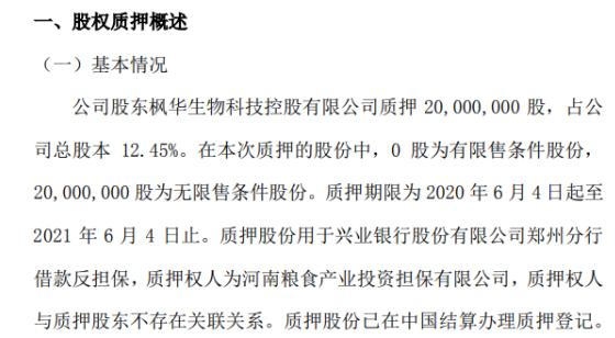枫华种业股东质押2000万股 用于借款反担保