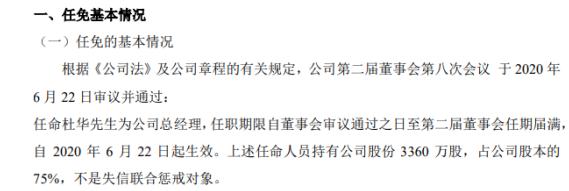 天行股份任命杜华为总经理 持有公司75%股份