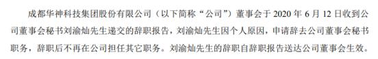 华神科技董事会秘书刘渝灿辞职 2019年薪酬为22.67万元