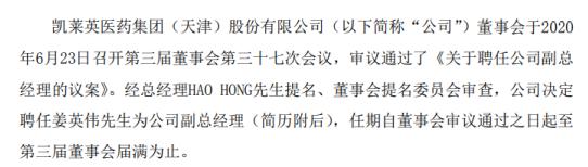 凯莱英聘任姜英伟为公司副总经理