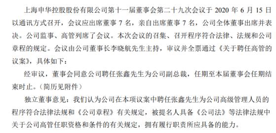 申华控股聘任张鑫为公司副总裁