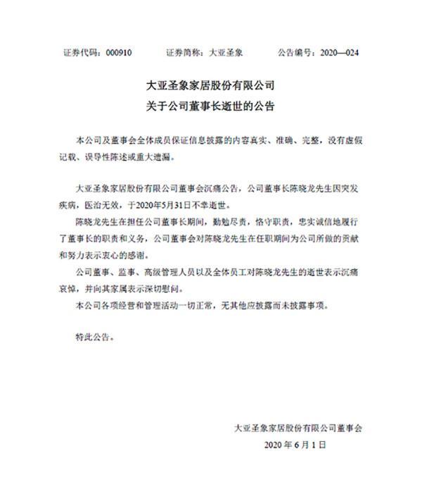大亚圣象董事长陈晓龙突发疾病逝世,年仅44岁