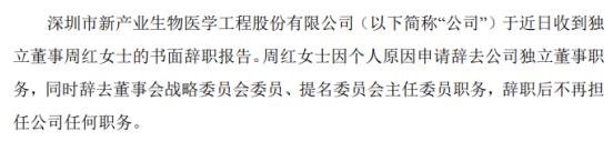 新产业独立董事周红辞职 提名沈卫华为公司新任独立董事候选人