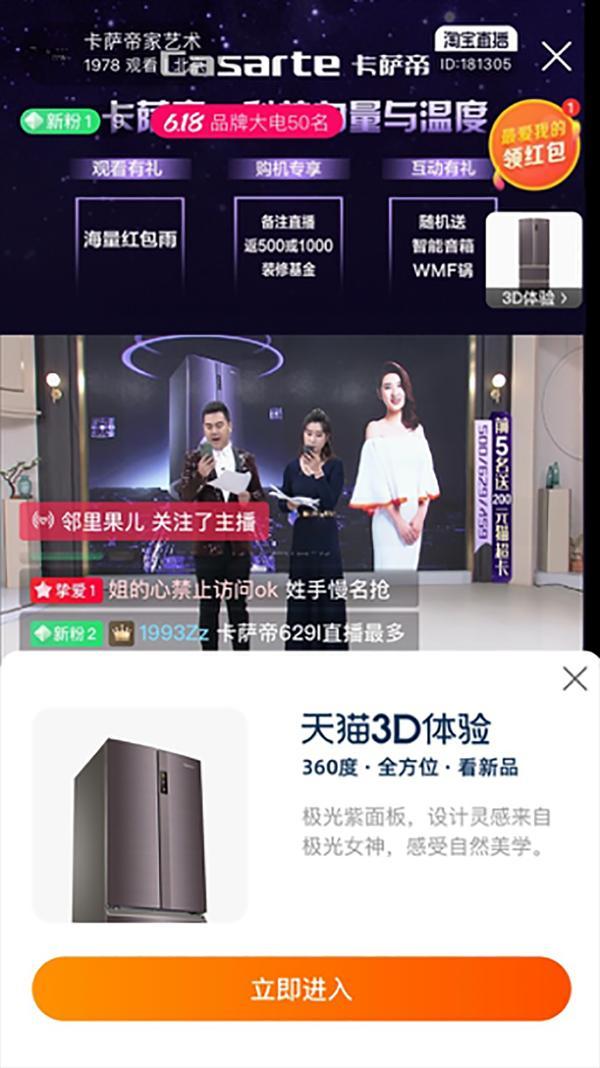 天猫618成家电3C增长主场:品牌直播翻2倍,3D购带动转化提升150%