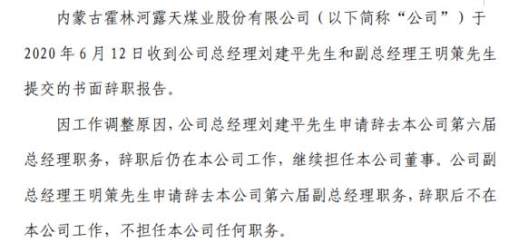 露天煤业总经理刘建平辞职 2019年薪酬为133.7万元