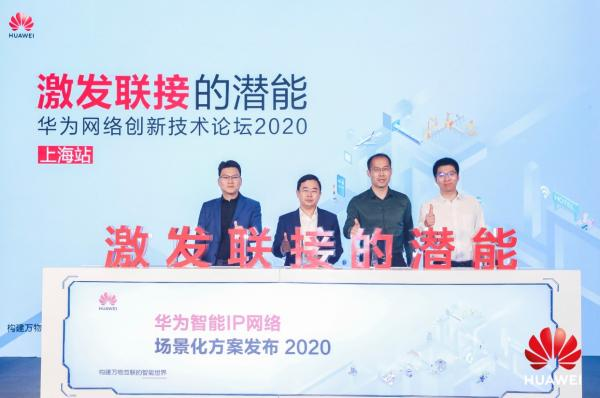 华为网络创新技术论坛走进上海:激发联接潜能,加速行业数字化转型