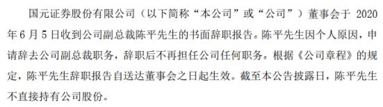 国元证券副总裁陈平辞职 2019年薪酬为130.27万元