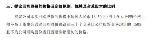 国祯环保将花不超3亿元回购公司股份 用于股权激励
