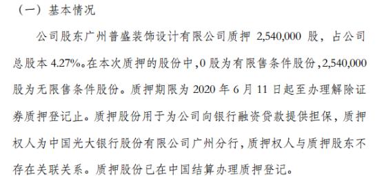 普金科技股东质押254万股 用于银行融资贷款提供担保