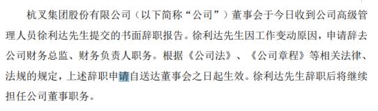 杭叉集团财务负责人徐利达辞职 2019年薪酬为74.8万元