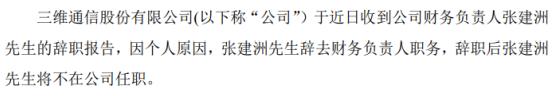 三维通信财务负责人张建洲辞职 2019年薪酬为65.19万元