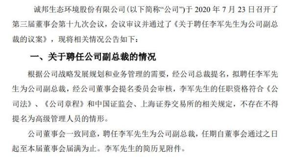 诚邦股份聘任李军为副总裁 2019年薪酬43.48万元