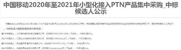 中国移动小型化接入PTN产品集采:格林威尔等四厂商中标