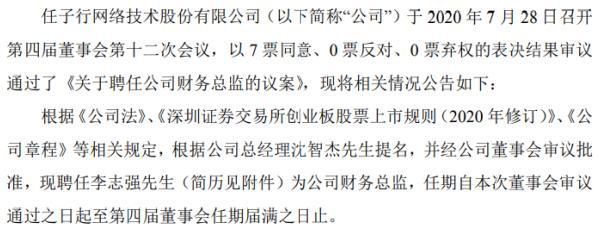 任子行聘任李志强为公司财务总监