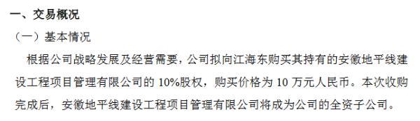安徽设计进入精选层辅导期 拟10万元购买实控人持有的10%子公司股权