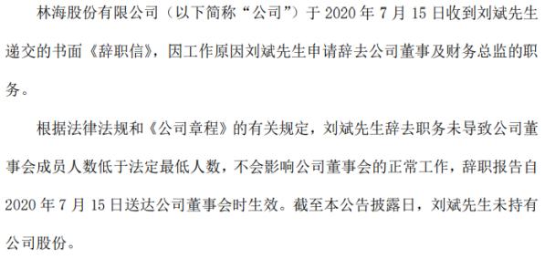 林海股份董事及财务总监刘斌辞职 2019年薪酬为22.4万元