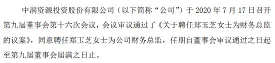 中润资源聘任郑玉芝为公司财务总监