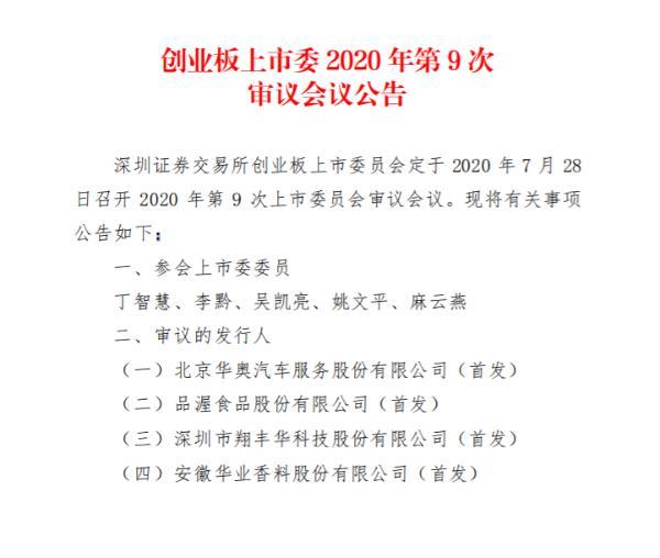创业板第9次审议会7月28日召开 华奥汽车等4家企业上会