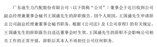 迪生力副总经理王国盛辞职 2019年薪酬为24.65万元