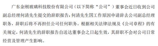 金刚玻璃副总经理何清辞职 2019年薪酬为30万元