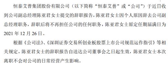 恒泰艾普副总经理陈亚君辞职 2019年薪酬为39.83万元