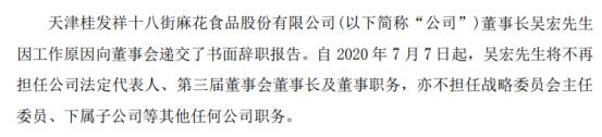 桂发祥董事长吴宏辞职 2019年薪酬为65万元