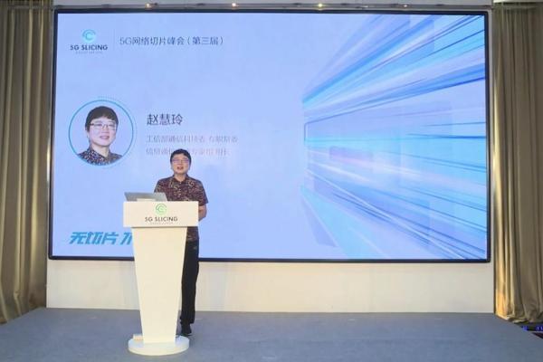 赵慧玲:垂直行业应优先选择运营商的5G切片服务