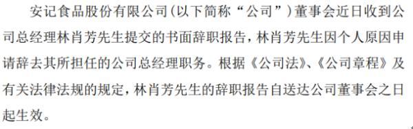 安记食品总经理林肖芳辞职 林润泽接任