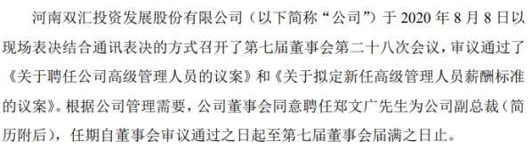 双汇发展聘任郑文广为公司副总裁