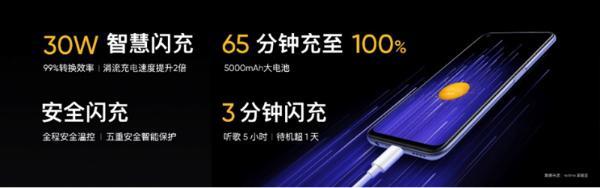 realme真我V5发布:闪充+长续航,5G手机售价仅1399起