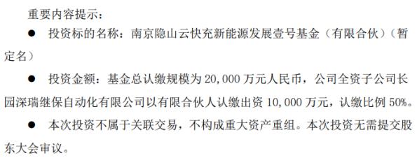 长园集团全资子公司长园深瑞对外投资设立产业基金 产业基金总认缴规模为2亿元
