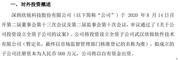 欣锐科技投资设立全资子公司 注册资本为500万元