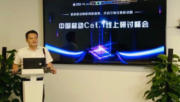 中国移动乔辉:打造基于Cat.1的一体化运营服务体系