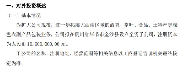 柏星龙短在贵州省毕节市金沙县设立全资子公司 注册资本1000万元