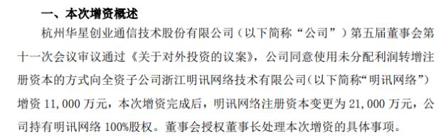 华星创业向全资子公司明讯网络增资1.1亿元