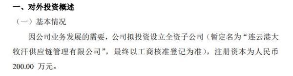 大牧汗拟投资设立全资子公司 注册资本200万元