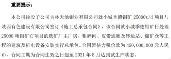 ST天首控股子公司签署《施工总承包合同》 合同价款4.5亿元