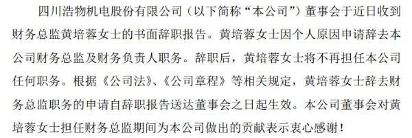 浩物股份聘任王春秀为财务副总监 未持有公司股份