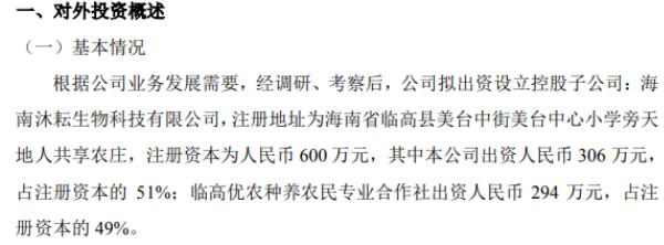 天地人拟出资306万元设立控股子公司