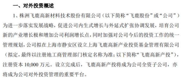 飞鹿股份拟外投资设立全资子公司 注册资本1亿元