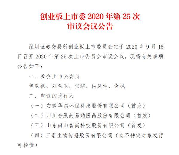 创业板第25次审议9月15日举行 华骐环保等3家企业首发上会