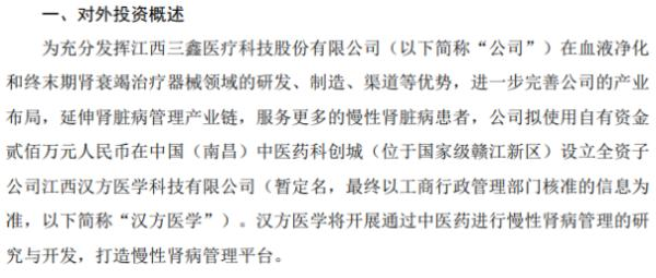 三鑫医疗拟投资设立全资子公司 注册资本200万元
