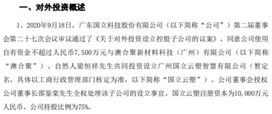 国立科技投资设立控股子公司 注册资本1亿元