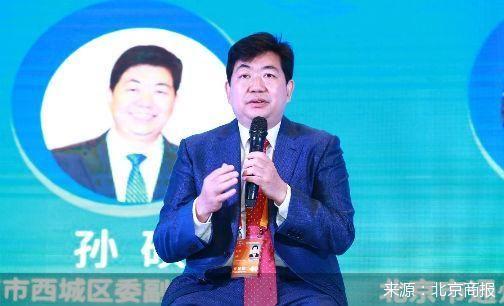 【收官·北京日】西城区区长孙硕:金融街打造国家金融管理中心