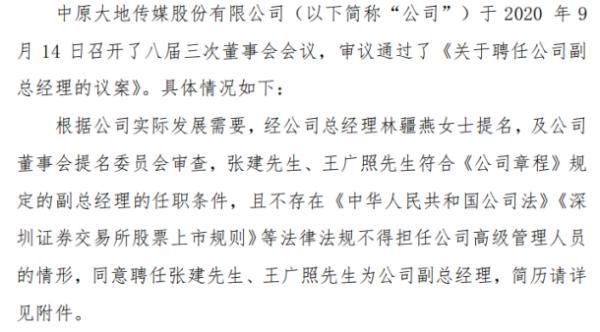 中原传媒聘任张建、王广照为公司副总经理