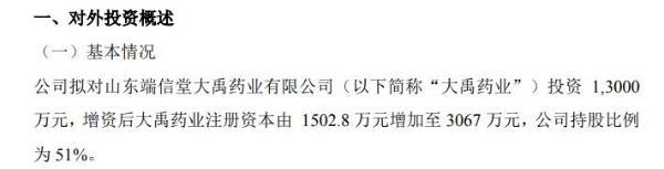 海钰生物拟对大禹药业投资1.3亿元 增资后公司持股比例为51%